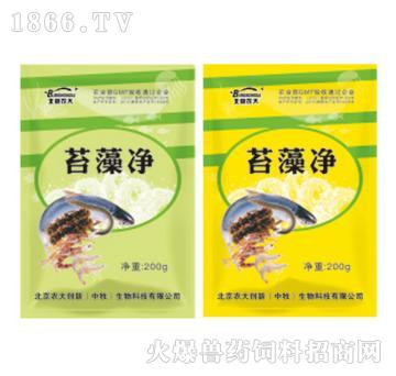 苔藻净-用于清除鱼、虾、蟹、贝类养殖水体中的丝状藻类(青苔)