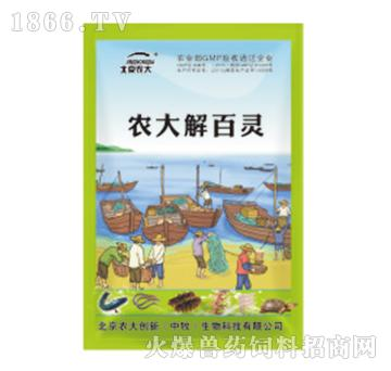 """农大解百灵-用于放苗时不沉底、游塘等,""""转水""""后缺氧急救"""