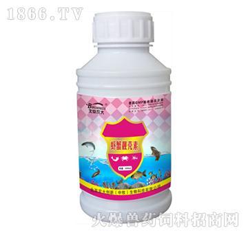 虾蟹靓壳素-水溶性高、吸收快、补钙促脱壳、可外泼洒内服