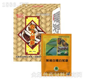 鳅鳝白嘴白尾康-用于泥鳅、黄鳝的败血症、皮肤病、肠道病、肿嘴