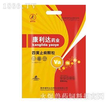 四黄止痢颗粒-用于治疗各种消化道疾病
