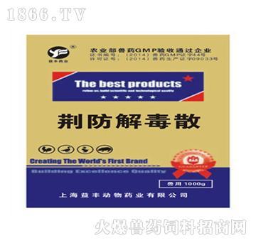荆防解毒散-主治呼吸道感染、感冒、鸡传染性法氏囊、副粘膜病毒病