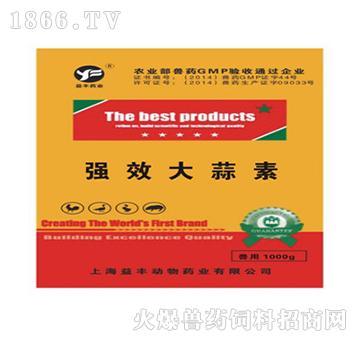 强效大蒜素-主治畜禽的痢疾、肠炎、禽出败、大肠杆菌