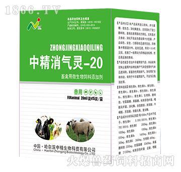 中精消气灵-20-防治牛羊瘤胃鼓气症