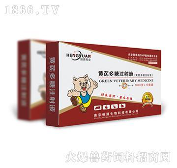黄芪多糖注射液-用于畜禽各种细菌、病毒性疾病的预防与治疗