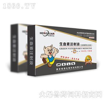 生血素注射液-用于重症缺铁性贫血或不宜内服铁剂的缺铁性贫血