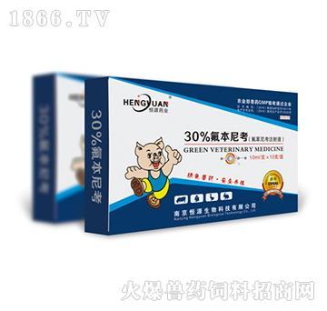 30%氟本尼考-主治呼吸道重症感染、消化道重症感染