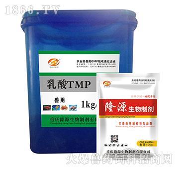 乳酸TMP(水产)