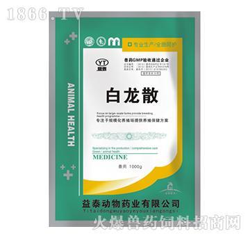 白龙散-预防细菌性肠炎,拉稀