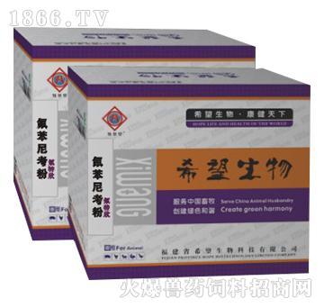氟特欣-主治猪喘气病、传染性胸膜肺炎、肠道呼吸道综合症