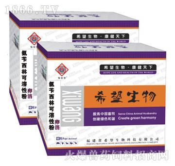 卵消-主治各种输卵管炎症、提高产蛋率