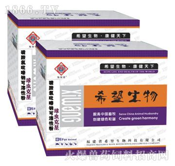 球虫克星-主治小肠球虫、盲肠球虫引起的血便、拉稀等肠毒综合症