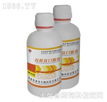 双黄连口服液-清热解毒、辛凉解表、保肝利胆、抗菌消炎