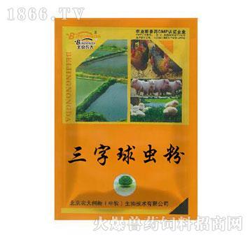 三字球虫粉-主治小肠球虫及盲肠球虫引起的血便、拉胡萝卜样便