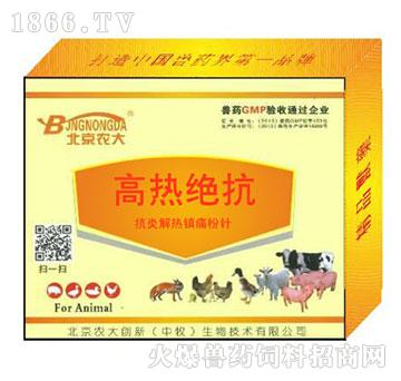 高热绝抗-用于抗菌、退热、消炎