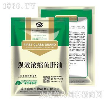强效浓缩鱼肝油-提高生产性能、防止骨软症、修复肠道粘膜