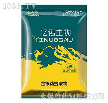 金银花提取物-抑制伤寒杆菌、副伤寒杆菌、大肠杆菌