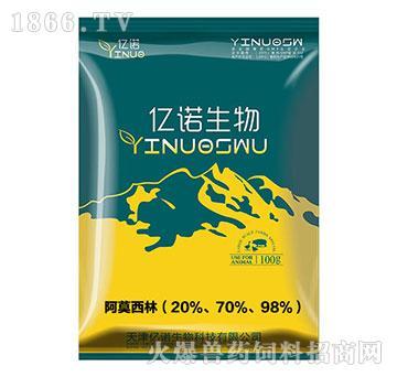 阿莫西林(20%、70%、98%)