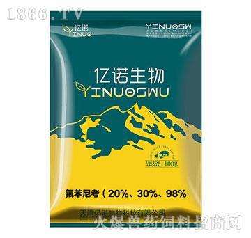 氟苯尼考(20%、30%、98%)
