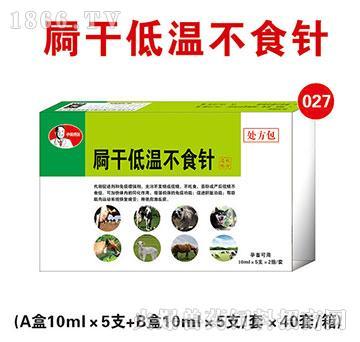 屙干低温不食针-主治不发烧或低烧,不吃食,母畜产后不食