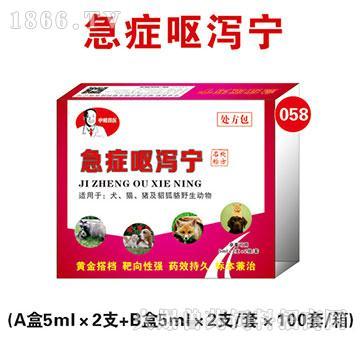 急症呕泻宁-主治呕吐、腹泻、肠炎、胰腺炎、气管支气管炎