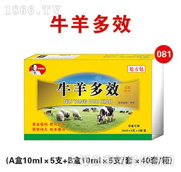 牛羊多效-主治羔羊痢疾、黑疫、快疫、肠毒血症