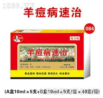 羊痘病速治-主治羊痘、疱疹、水泡病、水泡性口疮