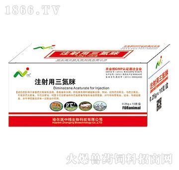 注射用三氮脒0.25g-用于家畜巴贝斯梨形虫病、泰勒梨形虫病