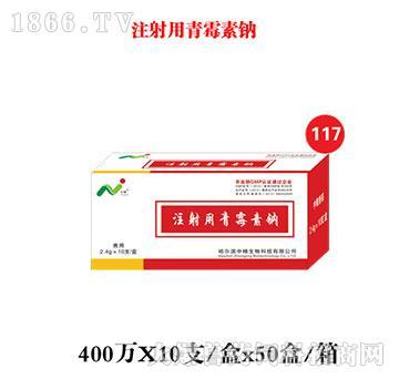 400万青霉素钠-主治支原体、衣原体、立克次体