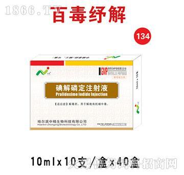 百毒纾解-解毒药,用于解救有机磷中毒