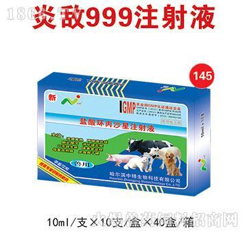 炎敌999注射液-用于畜禽细菌性疾病和支原体感染