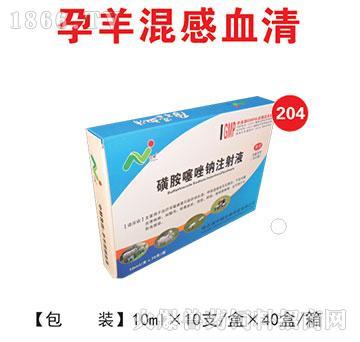 孕羊混感血清-主治消化道、呼吸道感染及乳腺炎、子宫内膜炎