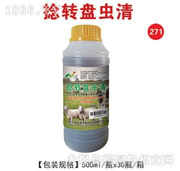捻转盘虫清-新型清理牛羊马胃肠道寄生虫产品,不伤肠粘膜