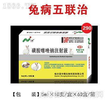 兔病五联治-主要用于治疗家兔敏感菌引起的消化道、呼吸道感染
