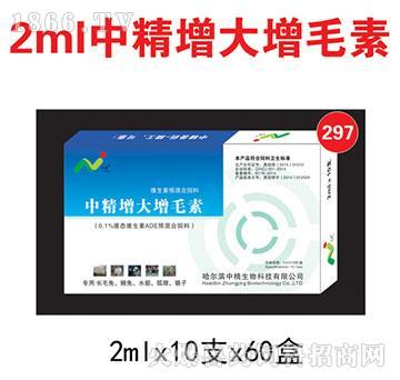 2ml中精增大增毛素-液态维生素ADE预混合饲料