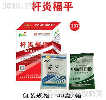 杆炎福平-主治败血症、心包炎、肝周炎、脐炎
