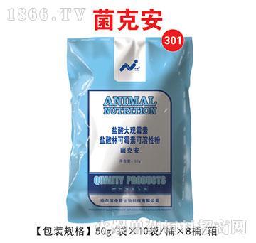 菌克安-用于治疗革兰氏阴性菌、阳性菌及支原体感染