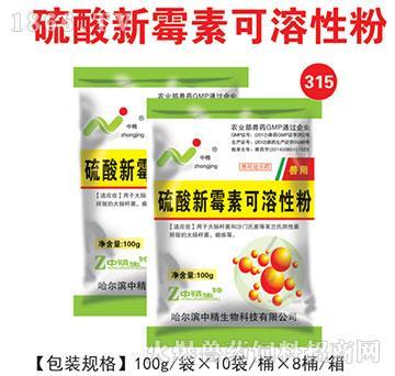 硫酸新霉素可溶性粉-主治大肠杆菌病、鸡白痢等