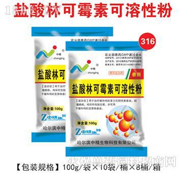 盐酸林可霉素可溶性粉-主治猪痢疾,鸡坏死性肠炎等
