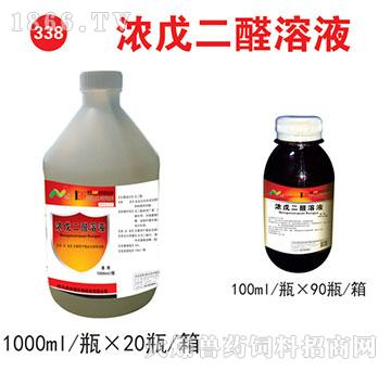浓戊二醛溶液-用于动物厩舍及器具消毒