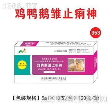 353鸡鸭鹅雏止痢神-用于抢救鸡鸭鹅雏红痢、黄痢、白痢,和糊肛门