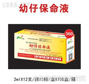 幼仔保命液-抗菌消炎、清热解毒、化湿止痢、涩肠止泻