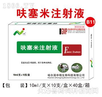呋塞米注射液-利尿药,用于各种水肿症