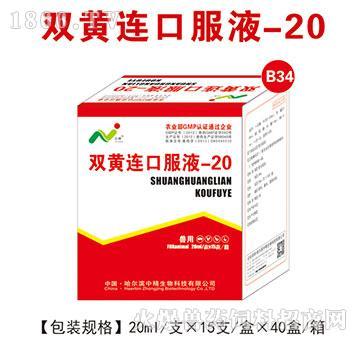 双黄连口服液-20-扶正固体,清热解毒、增进食欲,增进生长