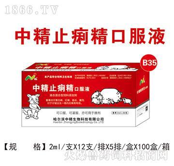 中精止痢精口服液-主治羔羊、犊牛消化性腹泻、肠炎、痢疾