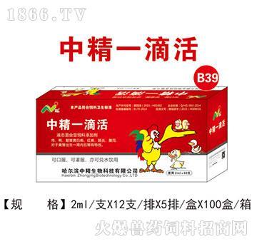 中精一滴活-主治腹泻、红黄白痢、坏死性肠炎、霍乱