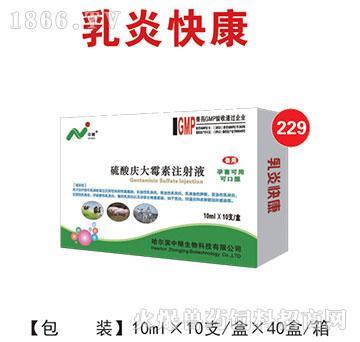 乳炎快康-用于治疗奶牛乳房的革兰氏阴性和阳性菌感染