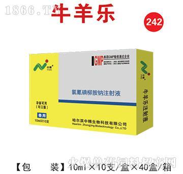 牛羊乐-氯氰碘柳胺钠注射液,防治牛、羊肝片吸虫病