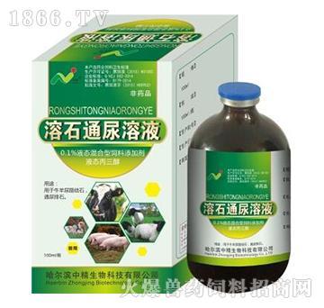 溶石通尿溶液-用于公牛羊尿道结石已经堵塞