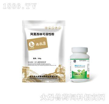 阿莫西林可溶性粉-用于治疗对阿莫西林耐药的细菌引起的禽的大肠杆菌病、传染性鼻炎